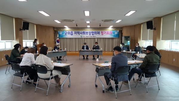 210420_군위읍 지역사회보장협의체 회의_군위읍 (2).jpg
