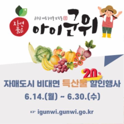 210610_자매도시 비대면 농산물 판매행사_농정과.jpg