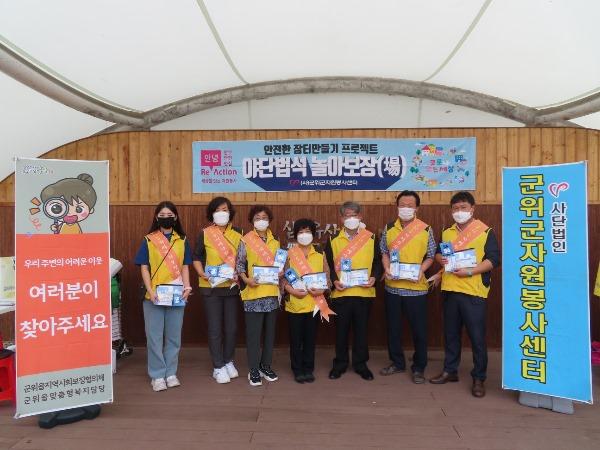 210914_복지사각지대 발굴 홍보 및 캠페인 실시_군위읍 (1).jpeg