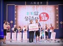 [군위]제11회 삼국유사 퀴즈대회 성공적 개최