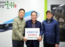 [군위]고로면 화산마을, 교육발전기금 500만원 기탁