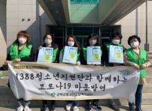 [군위]1388청소년 지원단, '코로나19 대응 마음방역'봉사활동