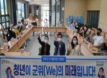 [군위]청년과 함께하는 인구활력증진 캠페인